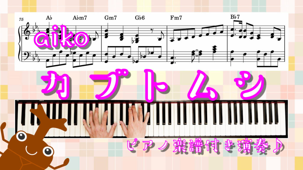 【ピアノ 楽譜 コード 演奏付き】カブトムシ aiko オリジナルアレンジ