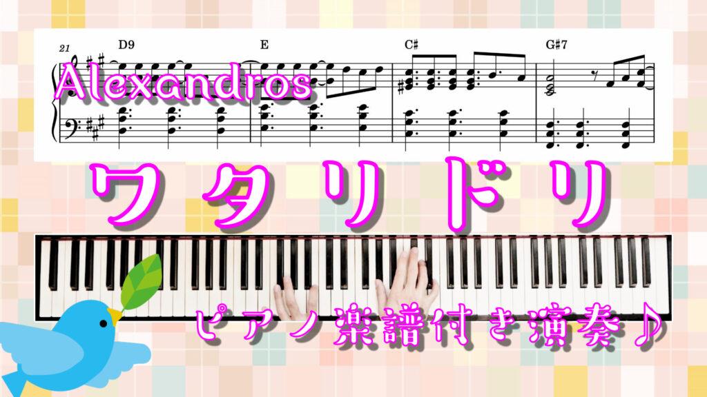 【ピアノ 楽譜 コード 演奏付き】ワタリドリ [Alexandros] オリジナルアレンジ